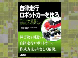 FPGAロボットカー書籍